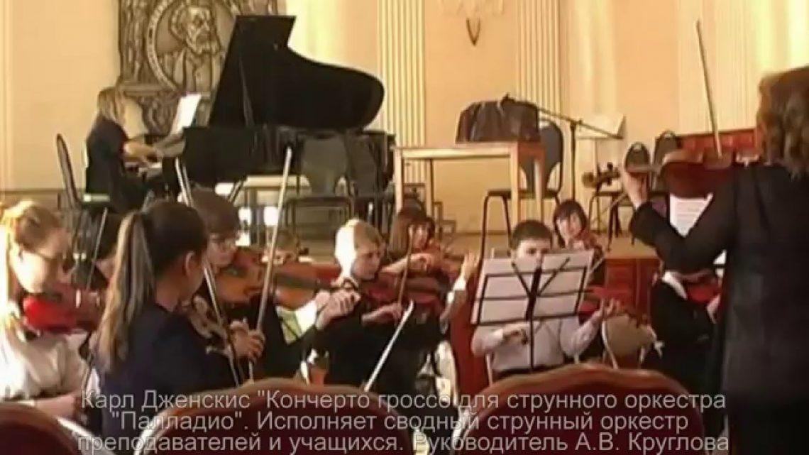 VII открытый зональный конкурс юных концертмейстеров «Играем с удовольствием»