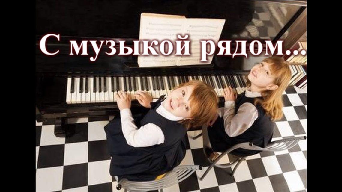С музыкой рядом