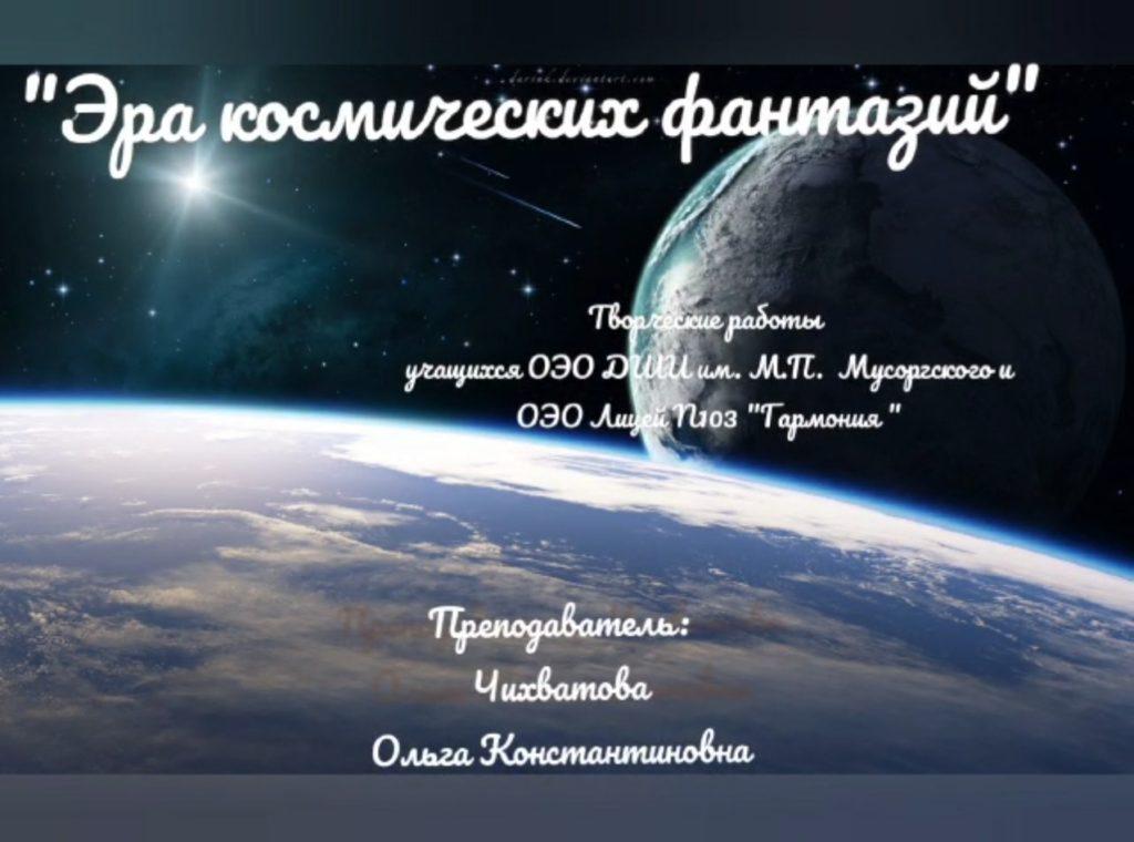 Выставка ко дню космонавтики
