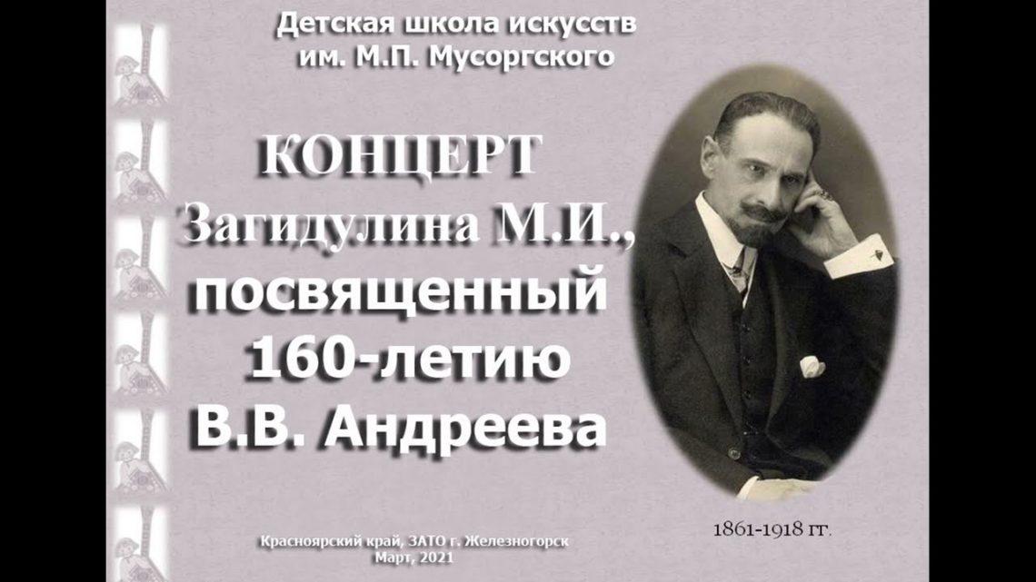 Концерт Максима Загидулина
