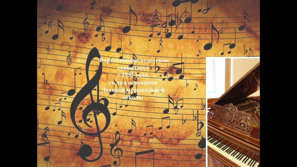 Презентация фортепианного отделения 2021